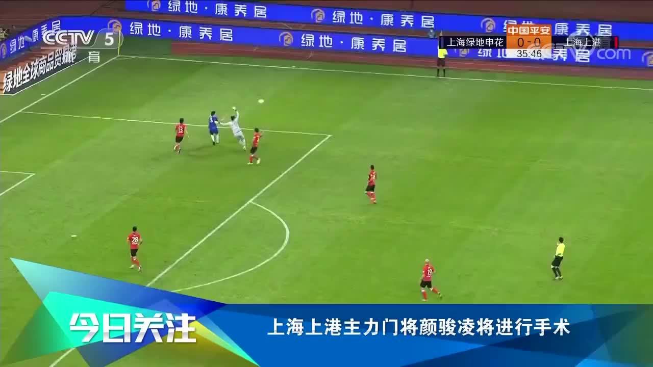 上海上港主力门将颜骏凌将进行手术体育世界