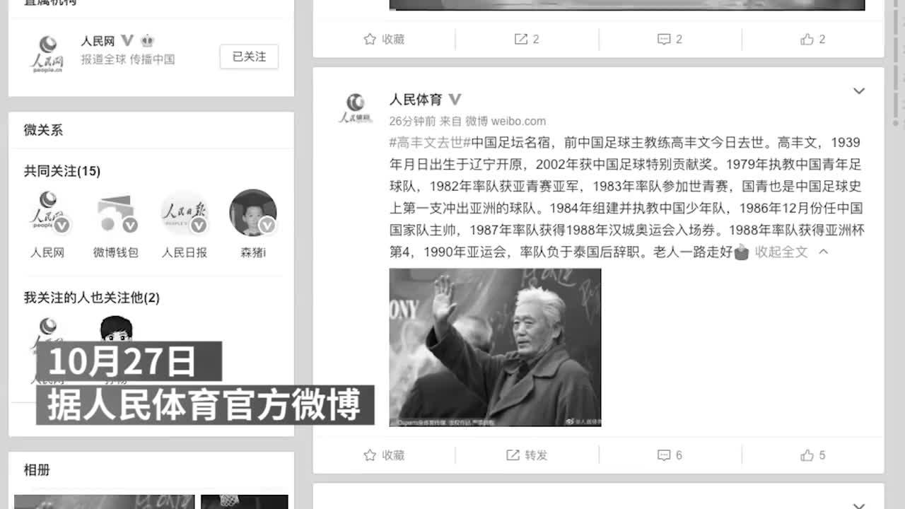 前国足球主教练高丰文去世:曾带国足第一次冲出亚洲