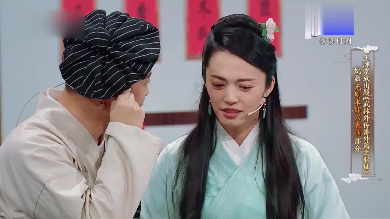 """沙溢姚晨再次相遇,贾玲变成""""佟湘玉"""",笑到停不下来!太逗"""