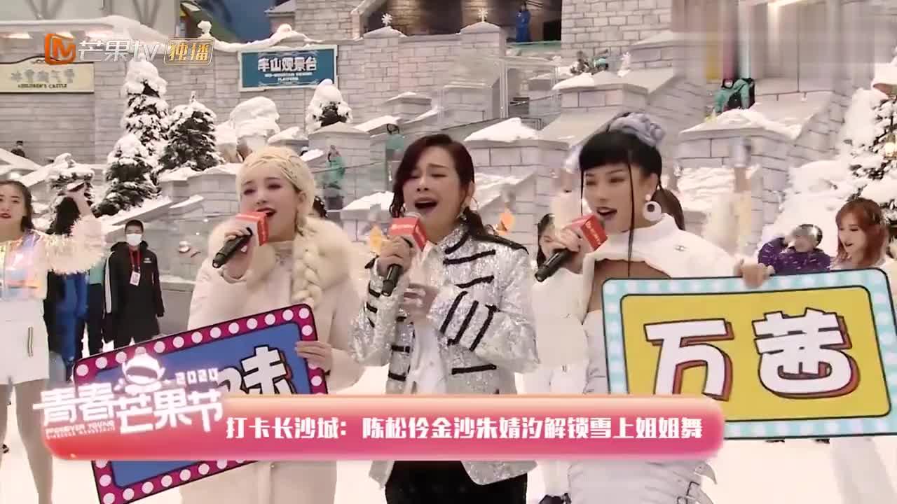 陈松伶金莎朱婧汐解锁雪上姐姐舞,一身艾莎装扮惊艳全场!