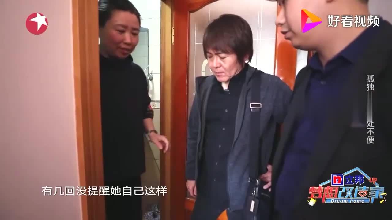 梦想改造家:自闭症女儿与母相依为命,日本设计师暖心设计