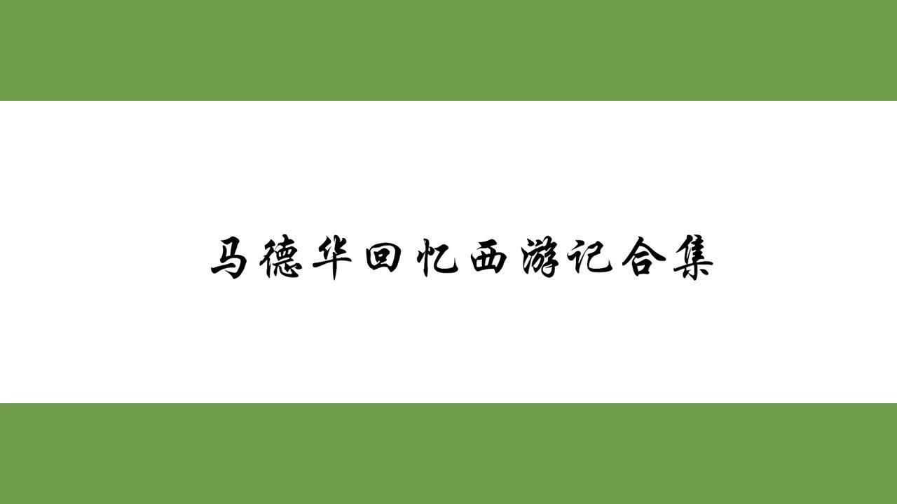 马德华回忆西游记集锦:自曝猪八戒背媳妇那集,差点被大火烧伤!