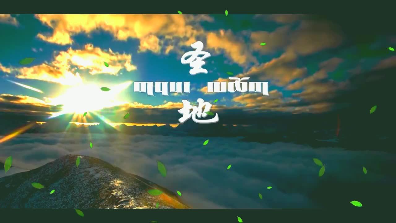 一首最新藏歌《圣地》雪域天籁,非常好听!