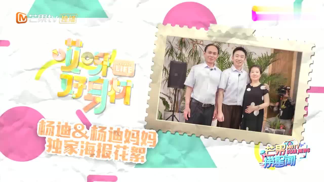 《哎呀好身材2》独家花絮:杨迪与妈妈互动超有爱,你们期待吗?