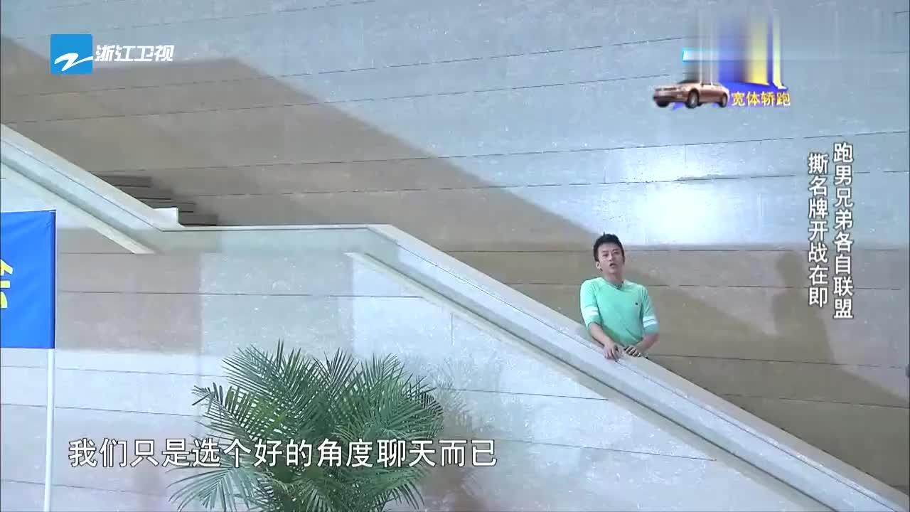 奔跑吧兄弟:孙杨郑恺结盟,跑男最快和最高联手,这组合太完美