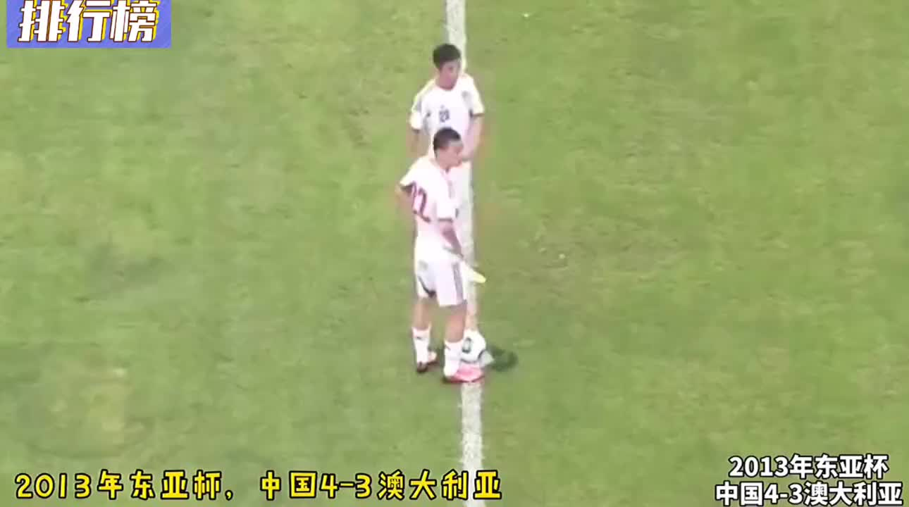 记忆中国足最强一战 东亚杯4比3击败澳大利亚 可惜最后连丢2球