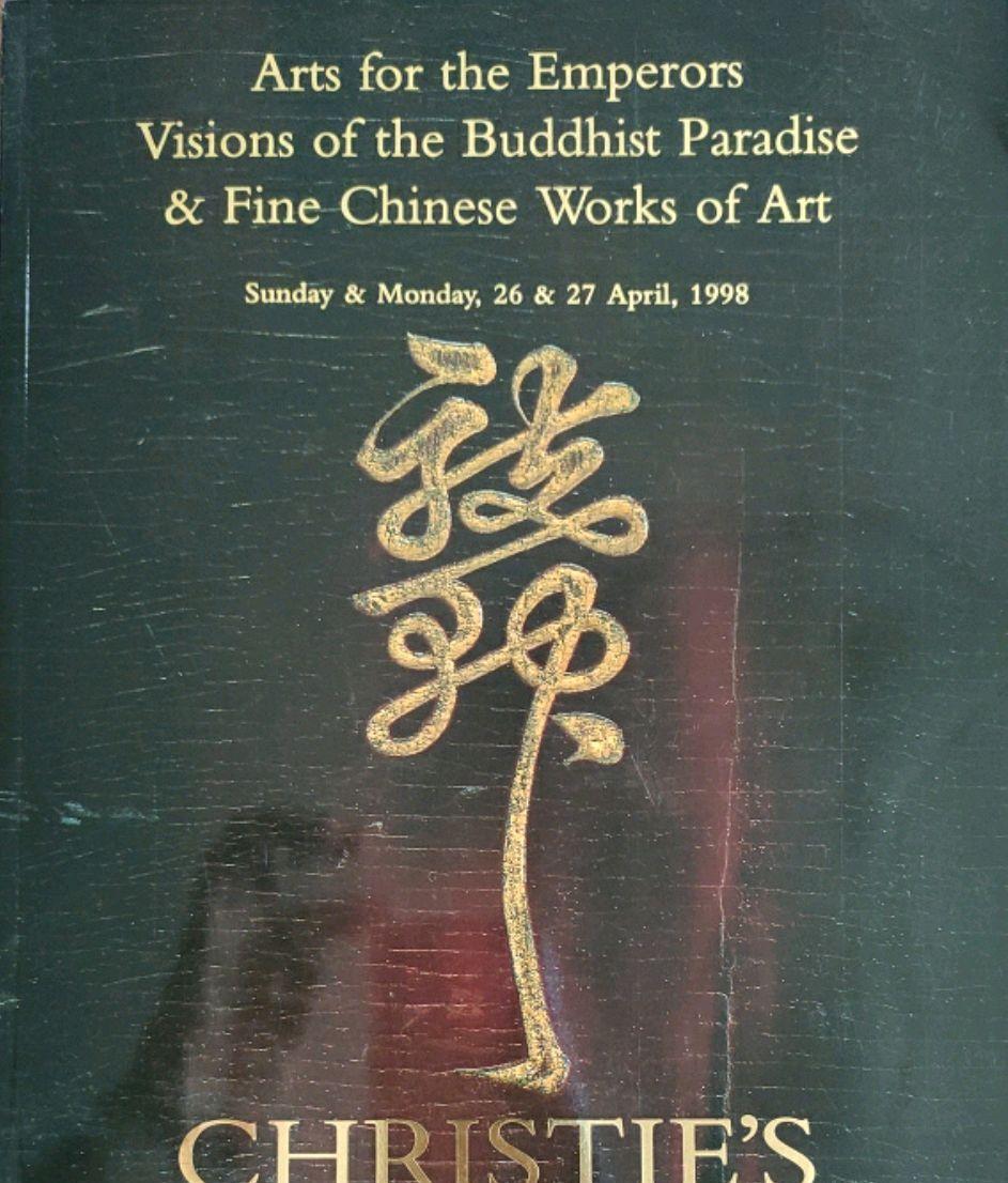 """拍场呈现出""""隋至明""""金铜佛像的演变—佳士得1998香港春拍杂项篇"""