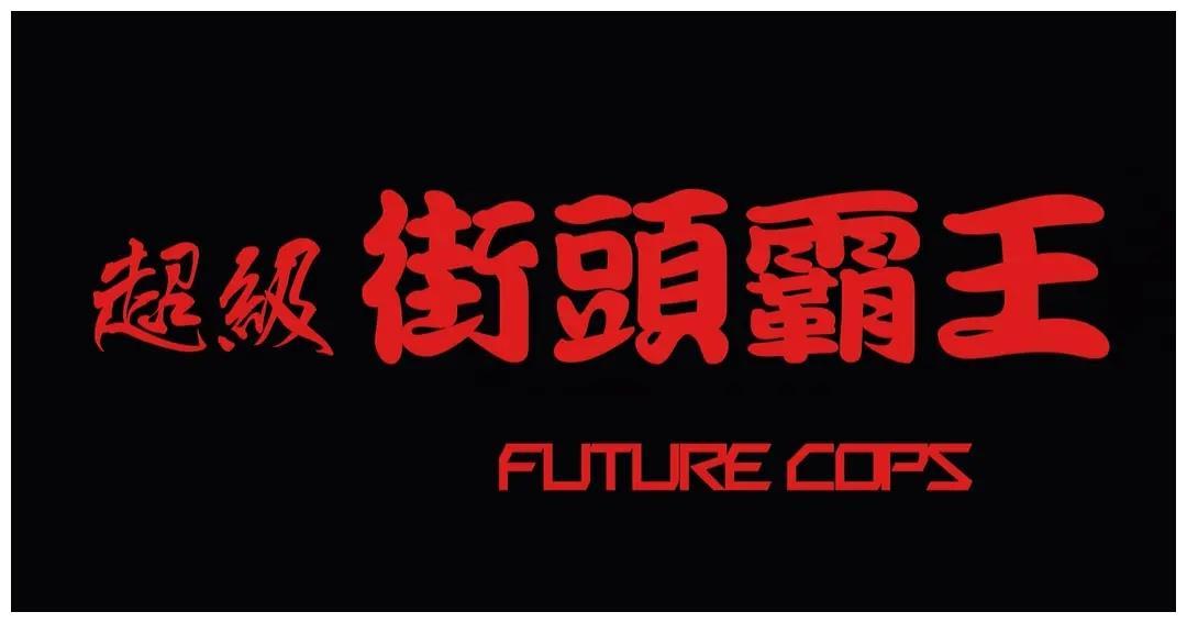 《超级学校霸王》:邱淑贞有刘德华做绿叶,还是败给了杨采妮