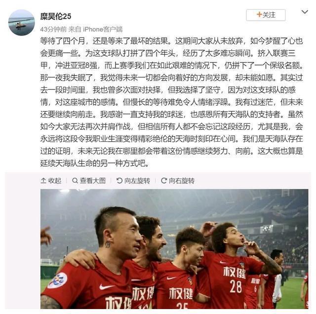 """讲不出再见,天津天海遗憾退出,深足首席替补,郜林""""重返""""中超"""