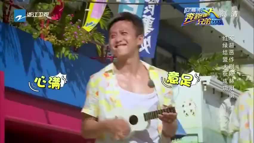 邓超即兴发挥,结果陈赫趁机塞入一口辣酱,引众人爆笑