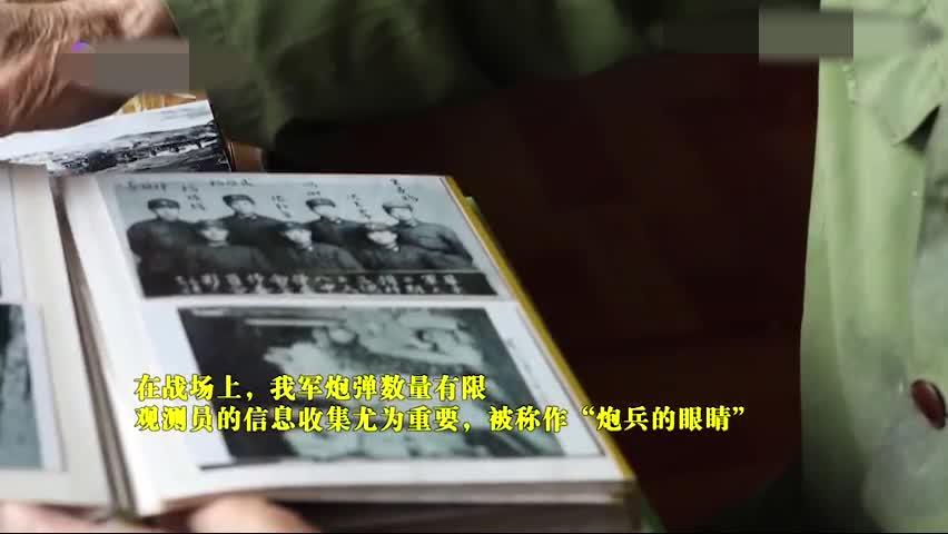 """抗美援朝老兵冯刚:战场的""""炮兵眼睛"""""""