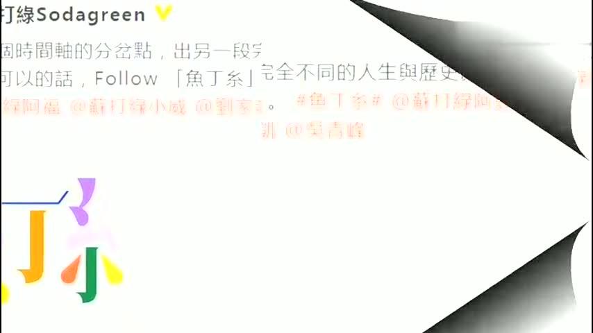 苏打绿官宣改名鱼丁糸:另一段不同的人生与历史