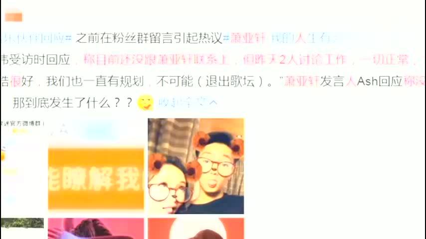 萧亚轩空降粉丝群发言引担忧,回应:她很好和黄皓很好