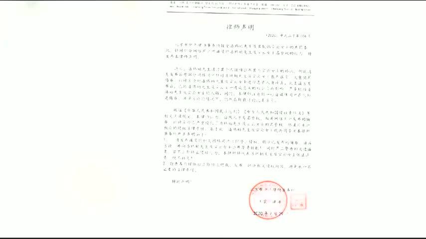 夫妻名誉权被侵犯 潘玮柏工作室发律师声明:将依法追责!