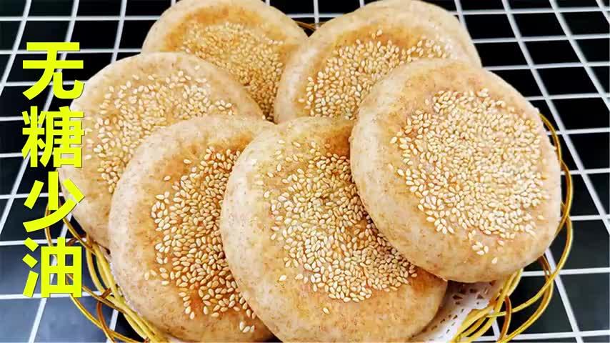 无糖少油的全麦饼,蓬松暄软比面包还香,健康减脂三高者好搭档
