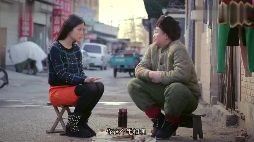 屌丝男士:妹啊,我看你这手相,五行缺土,多补补就没事啦