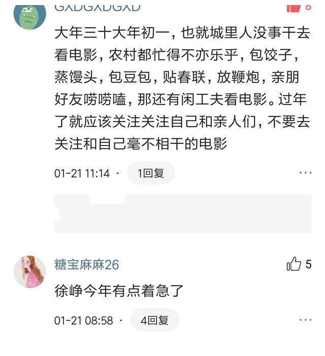 徐峥提档《囧妈》引发贺岁片效仿,陈思诚发文暗讽:弄得人心惶惶