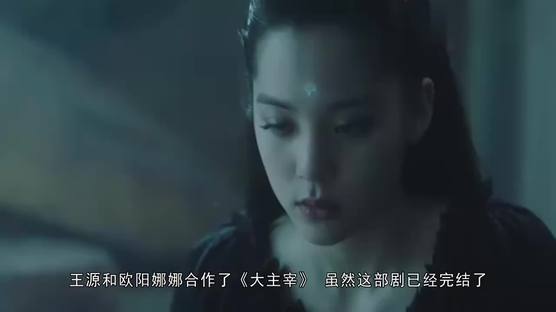 欧阳娜娜谈论和王源一起追《大主宰》,得知聊天内容后,粉丝酸了