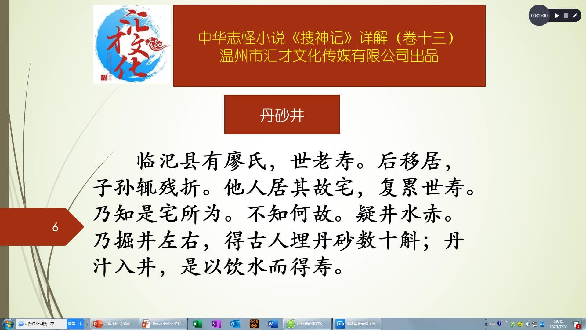 中华志怪小说《搜神记》详解卷十三202丹砂井