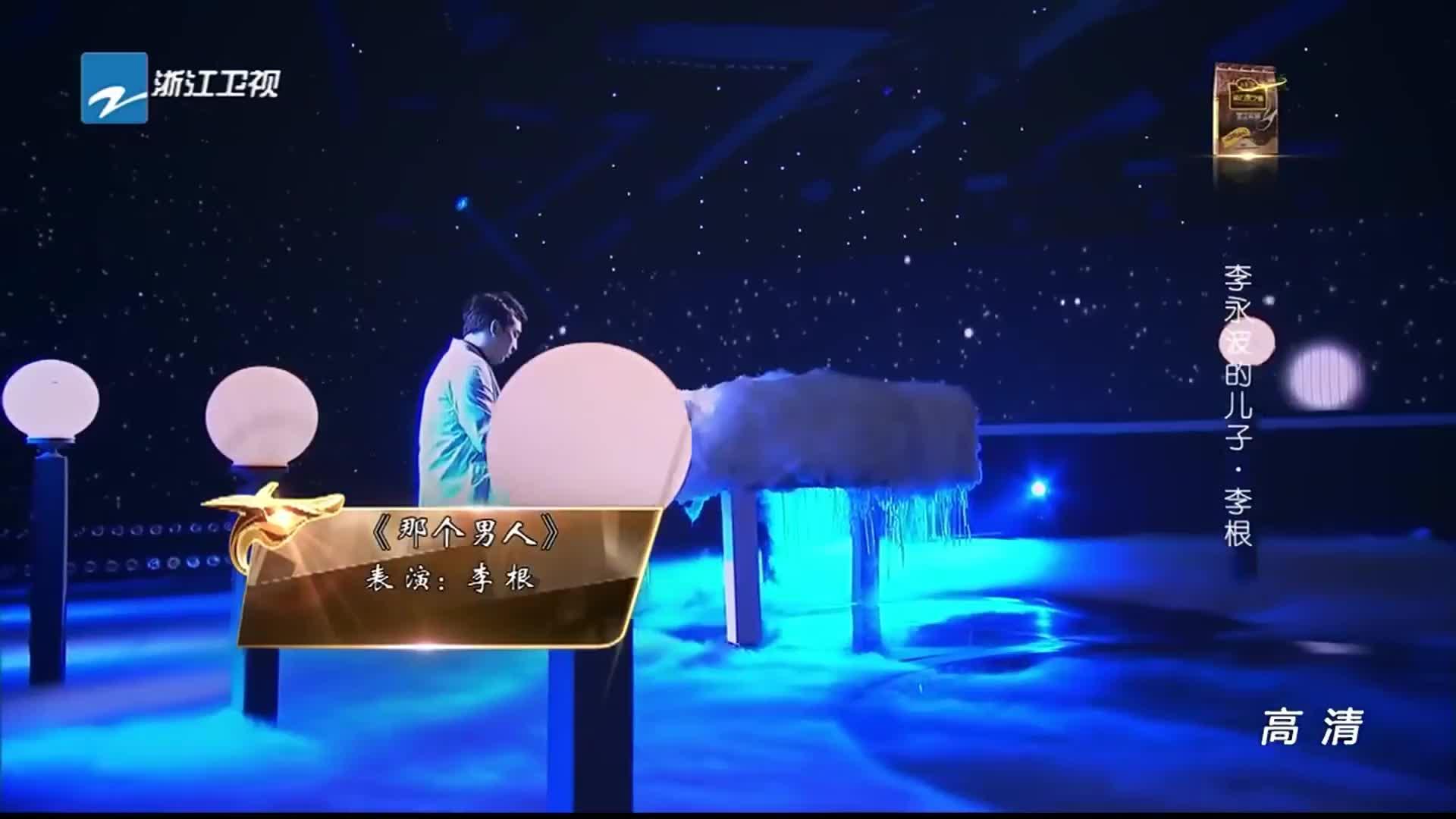 我不是明星:李永波儿子李根自弹唱《那个男人》,一直很喜欢唱歌