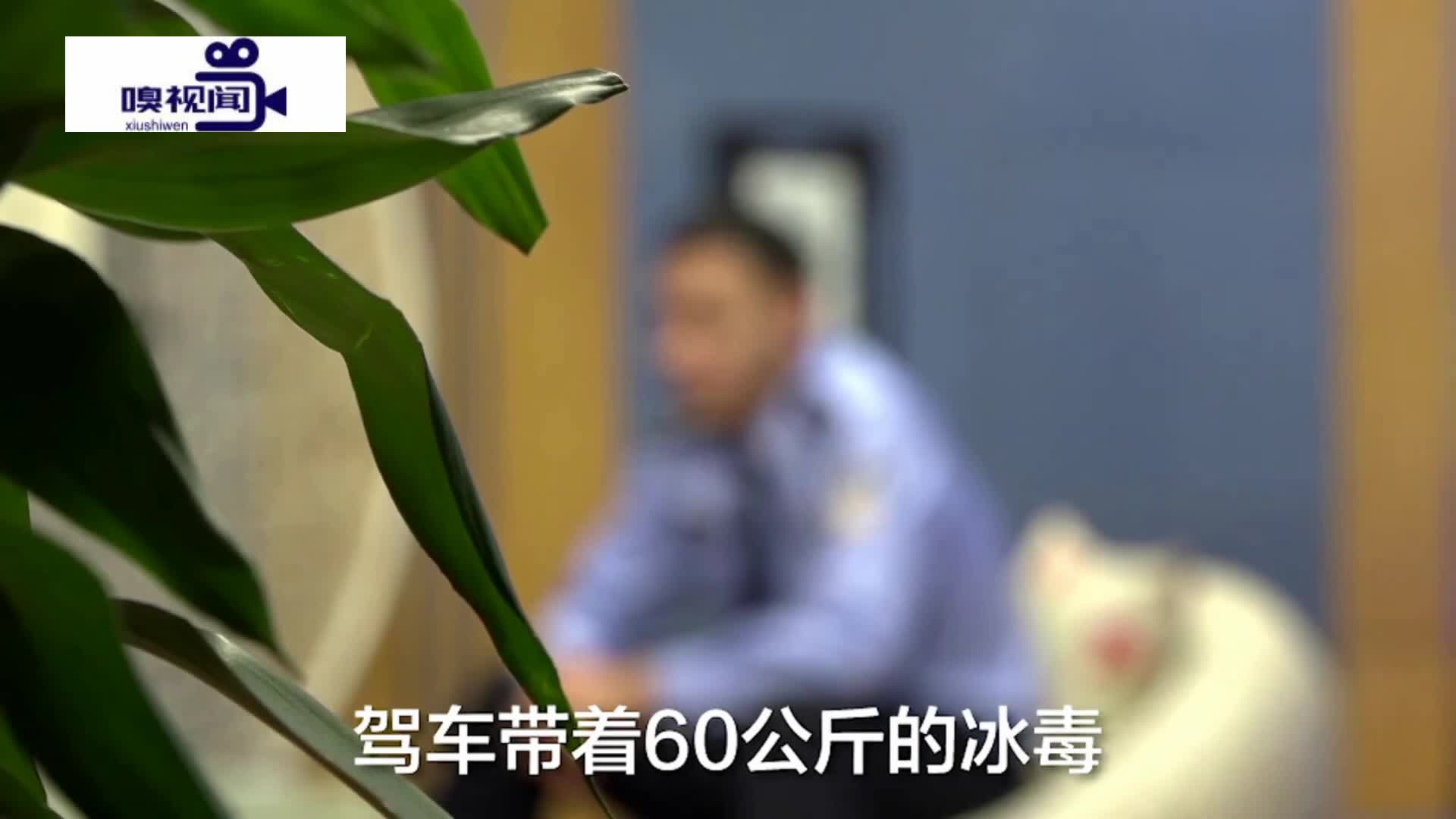 广东广州:毒贩纵火烧车企图毁灭证据,缉毒民警冲进火海…