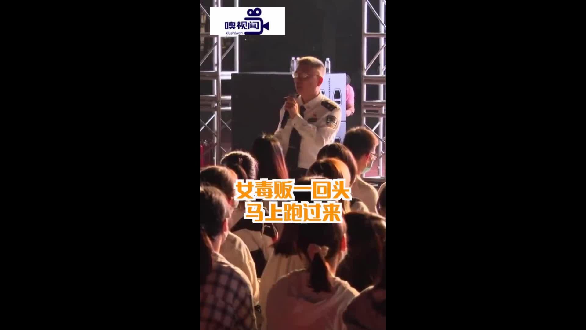 广东广州:你知道吗? 为什么帅哥不能做缉毒警