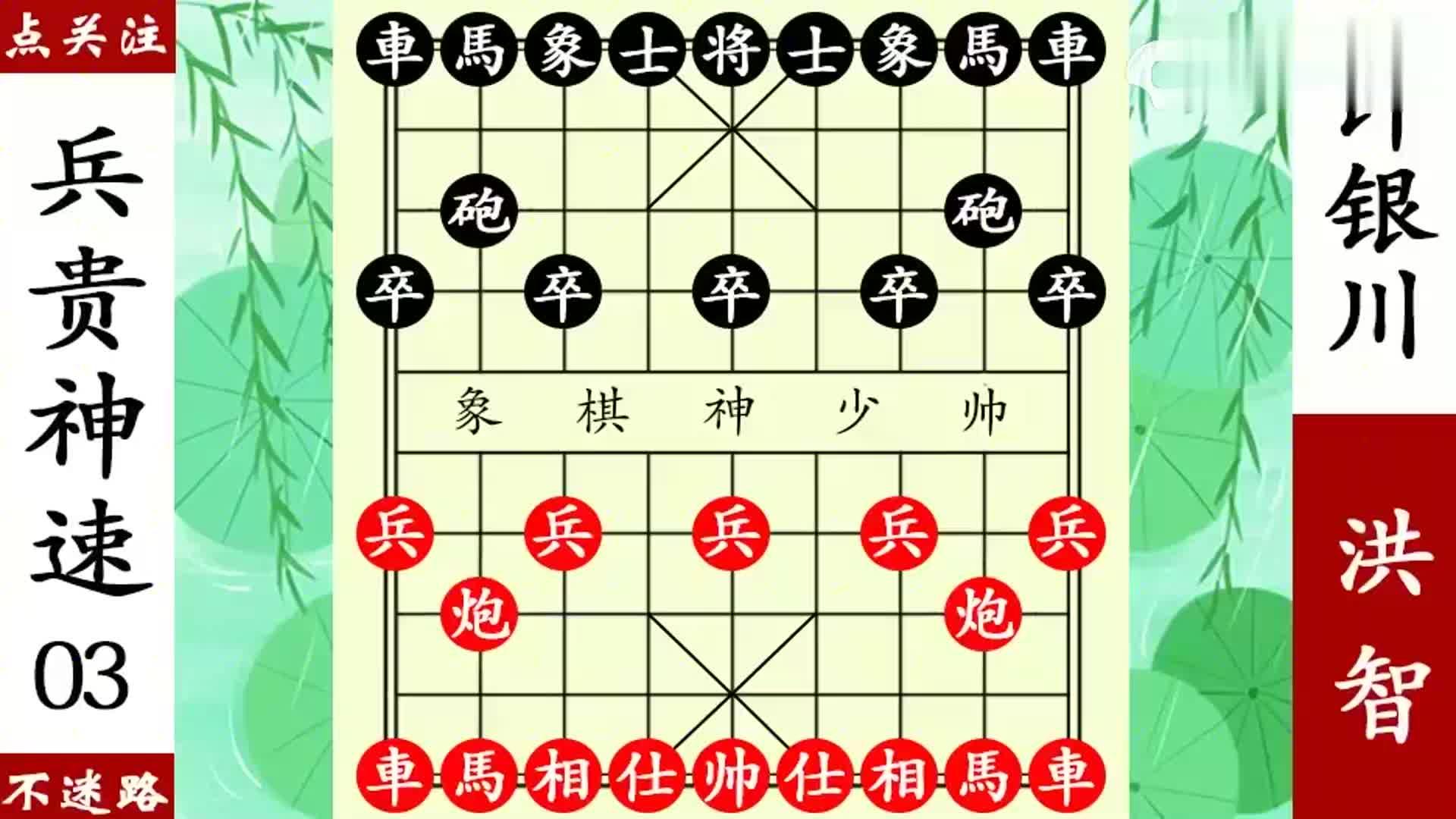 象棋神少帅:洪智弃马夺势,许银川见招拆招,兵败如山倒!