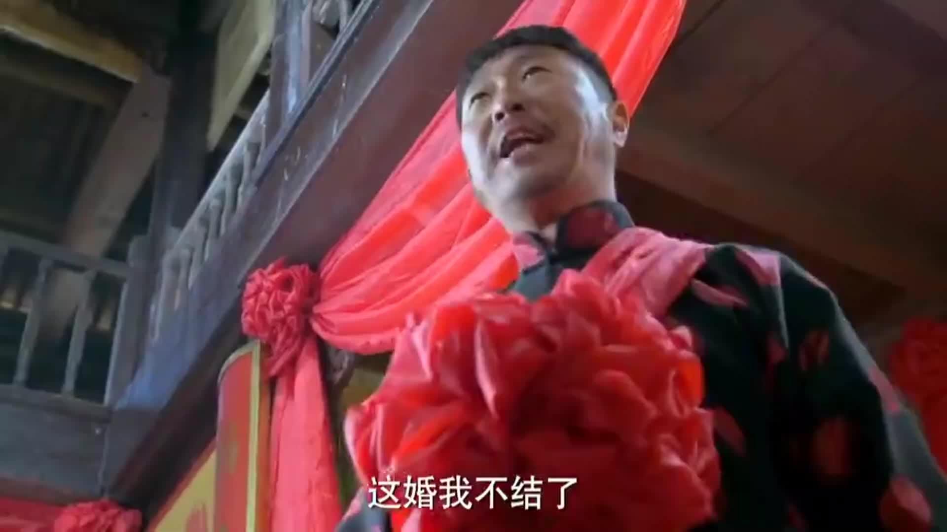 赵关克不愿娶漂亮姑娘,当场砸了自己婚宴,新娘直接跟兄弟跑了!