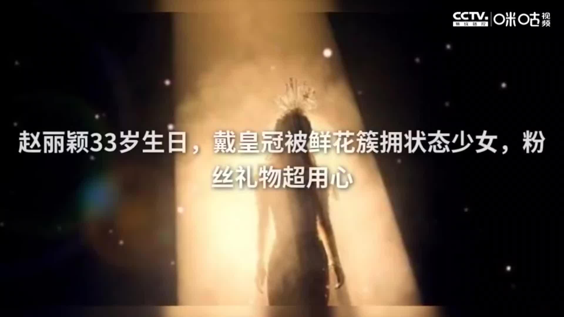 赵丽颖33岁生日,戴皇冠被鲜花簇拥状态少女,粉丝礼物超用心(1)