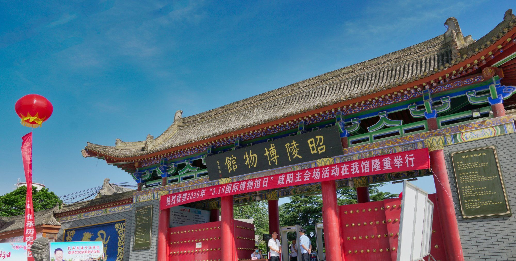 """2020年""""5.18国际博物馆日""""暨""""5.19中国旅游日""""咸阳市主会场"""