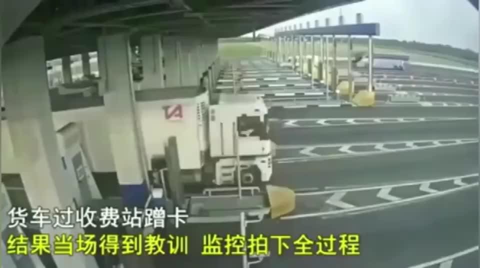 记录仪:广西大货车司机收费站逃费,报应来的太快,看的太解气了