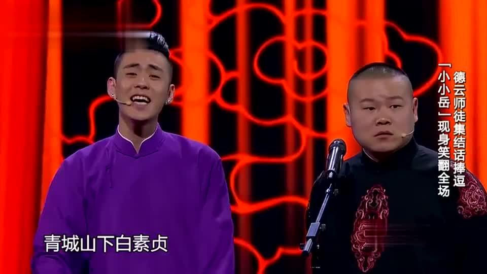 张云雷上来演唱一曲白蛇传,岳云鹏评价爆笑全场,孙越受不了了!