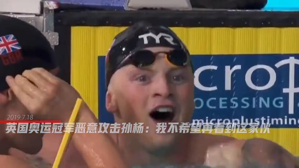英国奥运冠军恶意攻击孙杨:我不希望再看到这家伙
