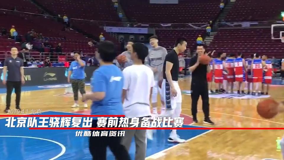 北京队王骁辉复出赛前热身备战比赛