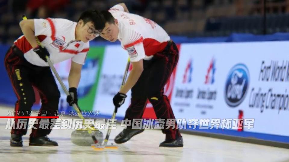 从历史最差到历史最佳中国冰壶男队夺世界杯亚军
