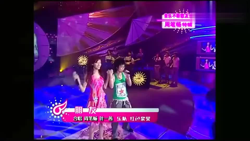 重温超女:周笔畅携手叶一茜,合唱一首《朋友》,简直天作之合!
