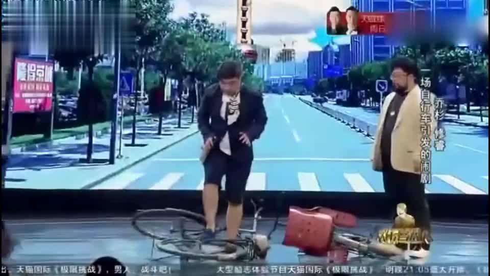 一场自行车引发的闹剧,车圈都瓢了!乔杉:咋整啊