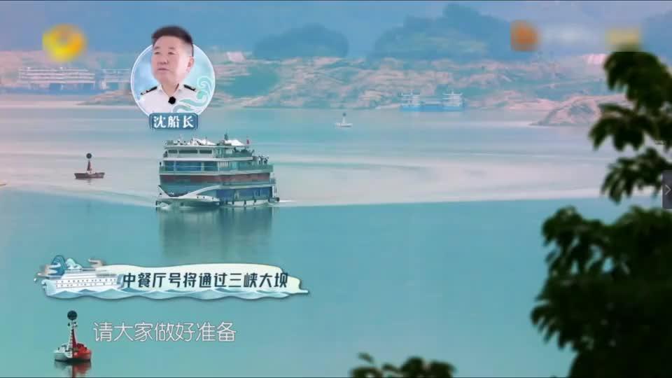 黄晓明带领大家,乘坐三峡大坝升船机,亲身感受国之重器