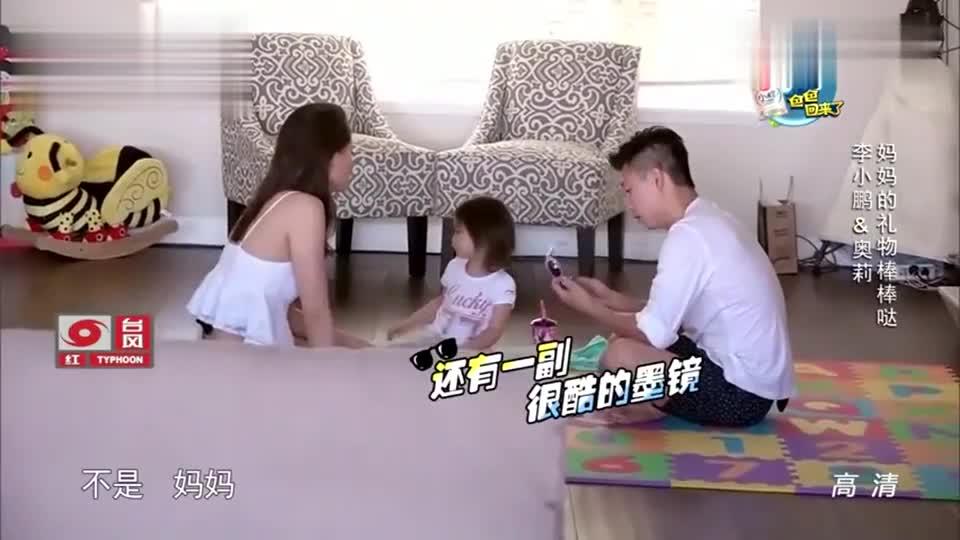 李安琪送女儿墨镜,结果被奥莉嫌弃,太逗了!