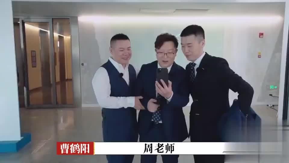 """曹鹤阳吐槽烧饼跟""""疯狗""""似的,要跟周九良秦霄贤合伙整烧饼?"""