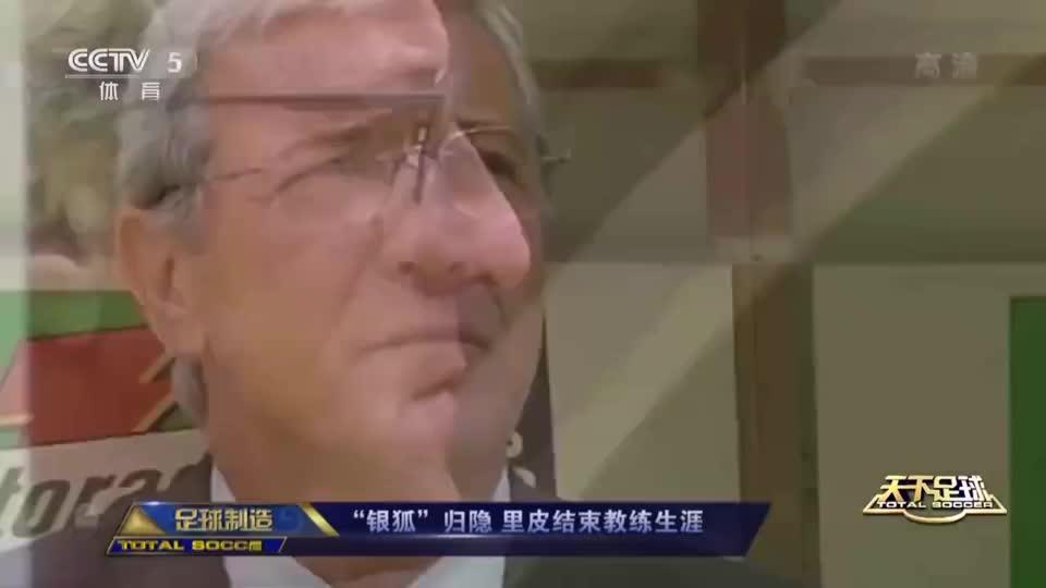 银狐里皮结束教练生涯 一生辉煌没能成为中国足球救世主
