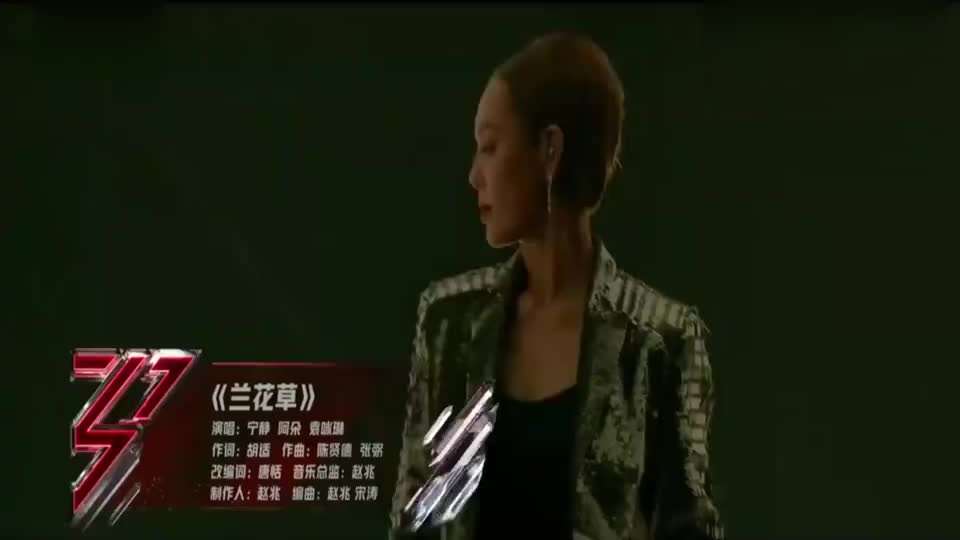 宁静组演唱《兰花草》,台风霸气十足,张雨绮台下疯狂伴舞!