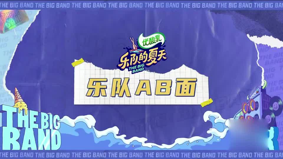 《乐队的夏天2》听到木马的表演,周迅现场蹦迪:我要进他们乐队