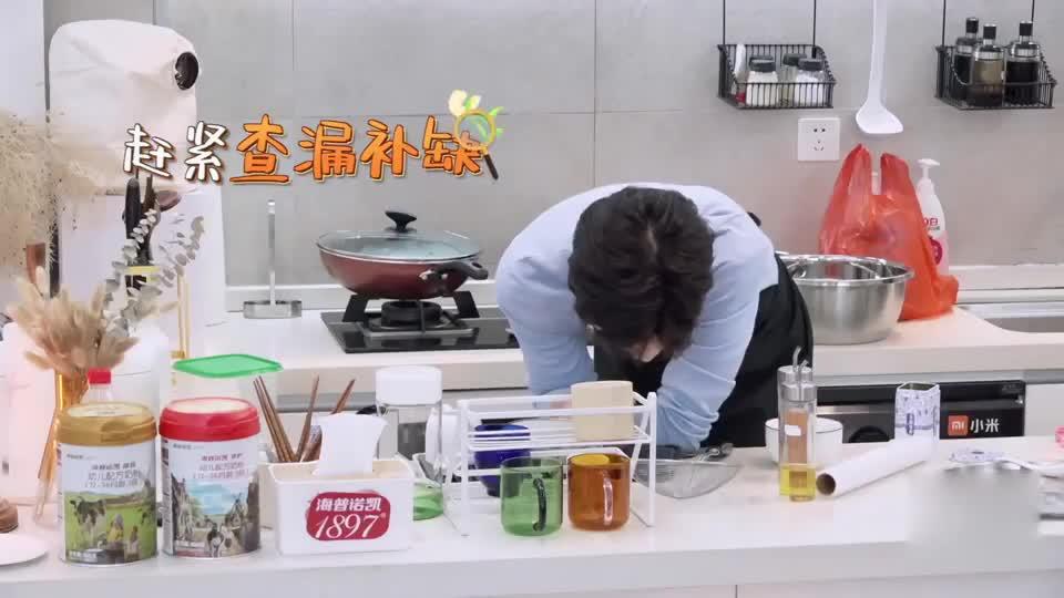 《做家务的男人2》范丞丞制造龙井虾仁,总感觉哪里不对