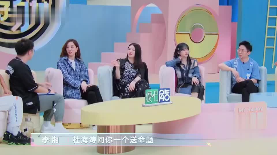 李湘问杜海涛犀利问题,沈梦辰跟吴昕谁更好,海涛回答尽显情商!