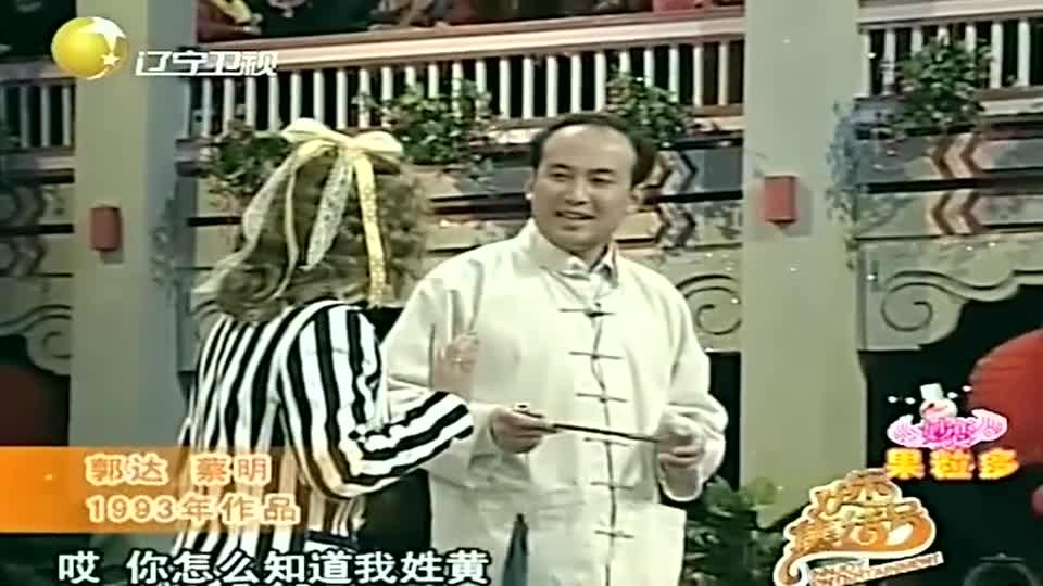 经典小品《哈喽黄土坡》,郭达二十年前经典之作,观众百看不厌