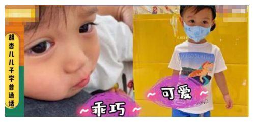 胡杏儿儿子李奕霆学普通话视频曝光:发音标准小奶音萌翻天