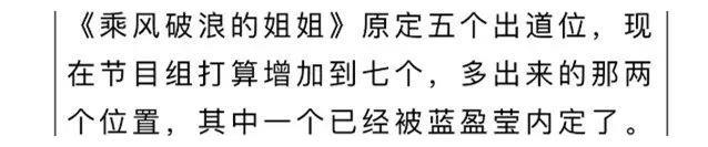 蓝盈莹在《浪姐》受力捧成团预定,首出广告,镜头量超宁静张雨绮