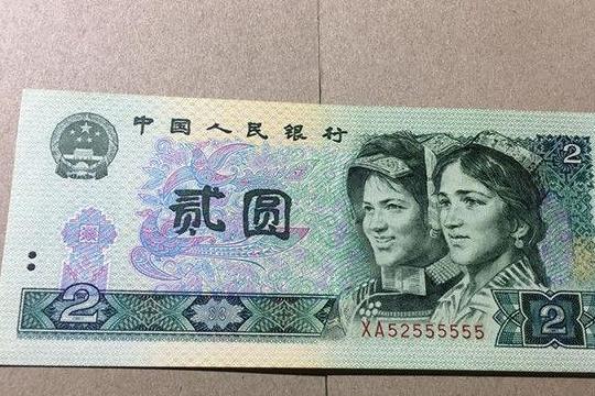 """出现如此""""数字""""的贰圆纸币,现在已经升值了,一张升值250倍"""