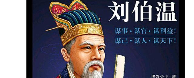 统一刘伯温山河:天才遇铁血君主 人断我鱼 如何